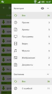 DVGet Менеджер закачек - náhled