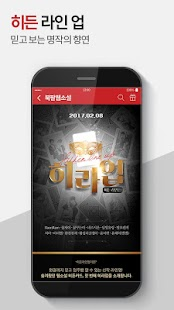 북팔 웹소설 -로맨스,판타지,무협 - náhled