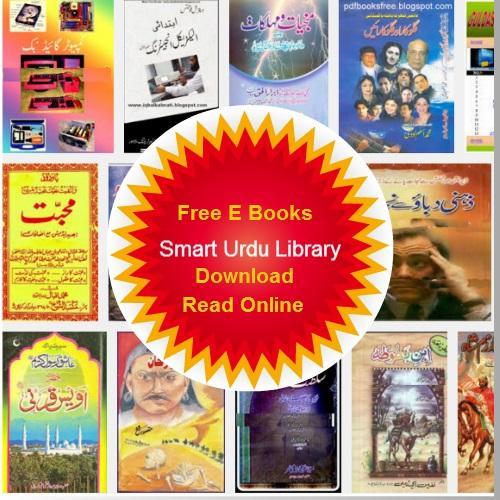 Pdf Urdu Books Sites