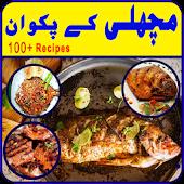 Tải Fish Recipes in Urdu miễn phí