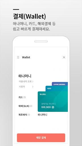 하나멤버스 - 포인트, 쿠폰, 해외결제, 무료송금 screenshot
