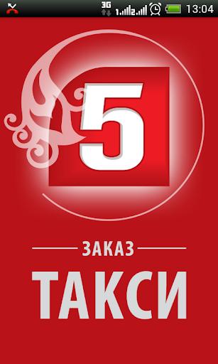 Такси Иркутск 555555
