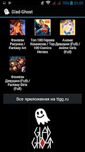Список Glad-Ghost