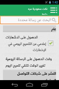 نكت سعودية مره حلوة screenshot 3