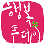 행복투데이-좋은글, 명언, 캘리,유용한정보, 달력 모음 icon