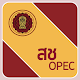 Download OPEC For PC Windows and Mac