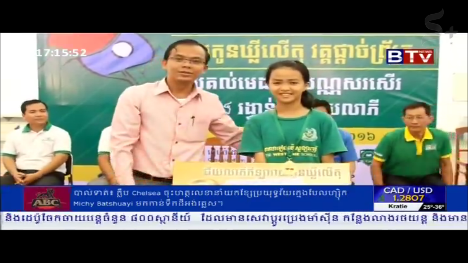 Khmer eTV- screenshot