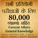 80,000+ Important GK Question In Hindi - Offline icon