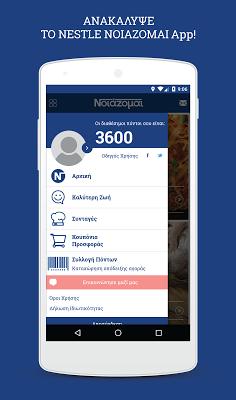 Noiazomai - screenshot