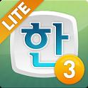 한세글2LITE icon