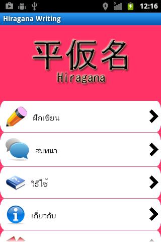 平假名|玩教育App免費|玩APPs