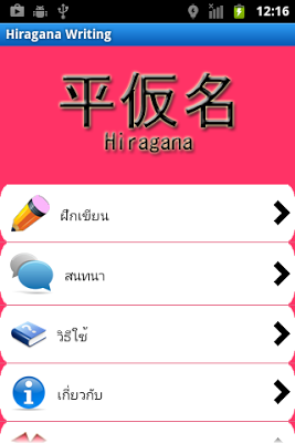 Hiragana Writing - screenshot