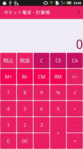 ポケット電卓・計算機 with Android Wear