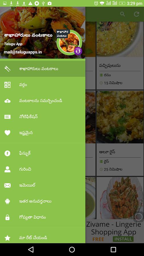 Veg recipes telugu andhra android apps on google play veg recipes telugu andhra screenshot forumfinder Images
