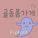 TSantiqueshop™ Korean Flipfont icon