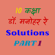 Download Class 10,DR. Monohor Ray Solutions PART 1 For PC Windows and Mac