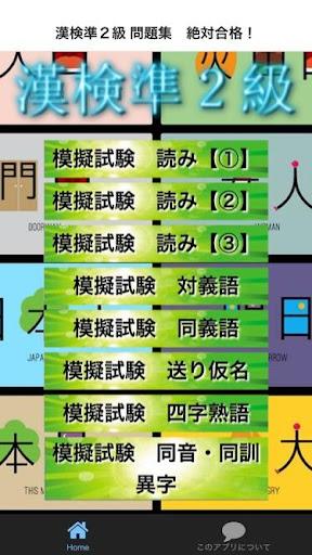 漢検準2級 問題集 絶対合格! 漢字力が就職にも有利に!