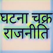 Ghatna Chakra Polity