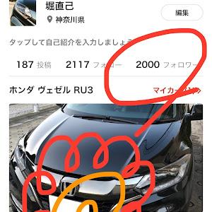 ヴェゼル RU3 ハイブリッド RSのカスタム事例画像 堀直己さんの2020年03月24日00:25の投稿