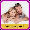 اسرار الحياة الزوجية السعيدة icon