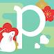 ペイターズ-すぐ会えるから楽しい!出会いのマッチングアプリ・出逢い・出会い系