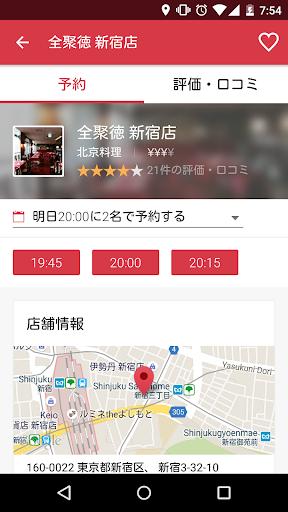 OpenTable Japan - レストラン予約 - 日本
