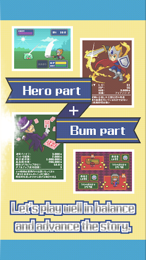 LONELY HERO & Non-Fight Party