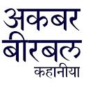 Akbar Birbal Kahani Hindi icon