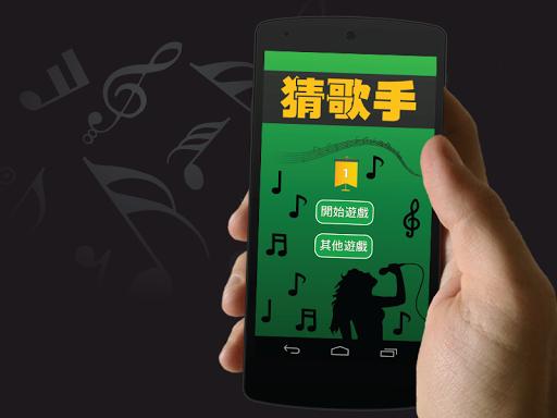 拼字達人推薦好玩拼字遊戲猜歌手!耐玩手機App遊戲