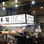 羊陶小吃店