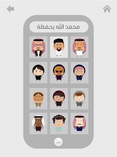 Jalsah u062cu0644u0633u0629 1.0 Screenshots 15