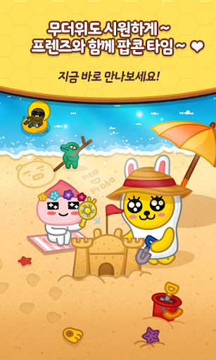 ud504ub80cuc988ud31ducf58 for kakao  {cheat|hack|gameplay|apk mod|resources generator} 1