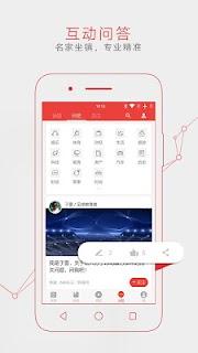 网易新闻 screenshot 03
