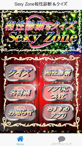 相性診断&クイズfor Sexy Zone セクシーゾーン