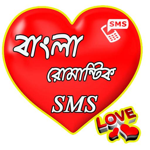 রোমান্টিক মেসেজ  Valobashar SMS 2018 ( Bangla )