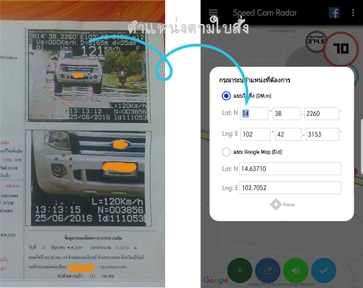 Speed Camera Radar in Thailand 0.99.70 screenshots 1