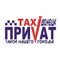 Приват Такси Онлайн icon