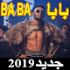 Download Mohamed Ramadan 2019 - BABA - بدون نت For PC Windows and Mac