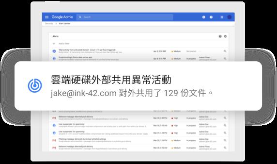 Gmail 企業版