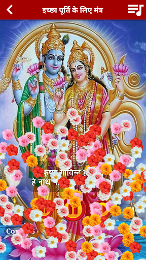 Download Vishnu Mantra Audio with Lyrics Google Play softwares