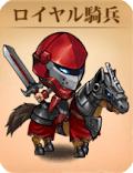 レオンハルト_ロイヤル騎兵