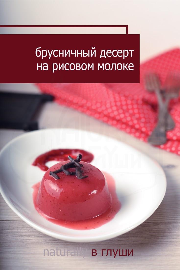 Брусничный десерт на рисовом молоке | Блог Naturally в глуши