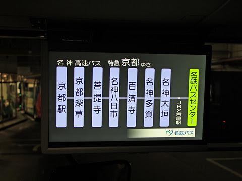 名鉄バス「名神ハイウェイバス京都線」 前方LCD