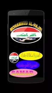 شات عيون بغداد - náhled