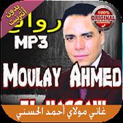 روائع اغاني مولاي أحمد الحسني I بدون نيت APK