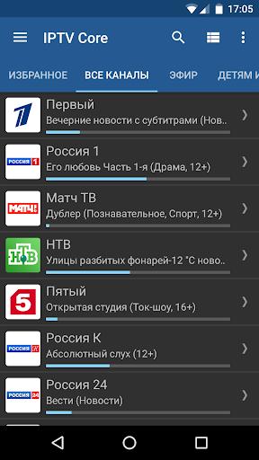 IPTV Core 4.2.2 screenshots 2