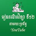 Khmer Math 12 icon