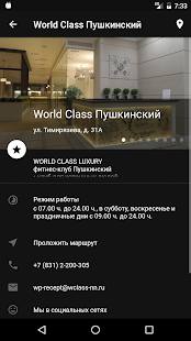 World Class Пушкинский- screenshot thumbnail