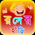 কৌতুক রসের হাঁড়ি ~ জোকস Jokes Bangla icon