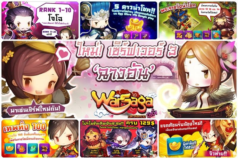 [Warsaga] ปลดล๊อคความมันเซิร์ฟเวอร์ 3 จัดเต็มกิจกรรม + ของรางวัล…!!